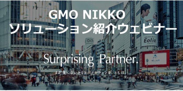 GMO NIKKO ソリューション紹介ウェビナー