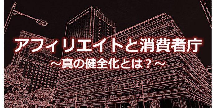 アフィリエイトと消費者庁 ~真の健全化とは?~