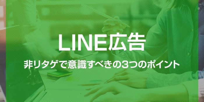 LINE広告 非リタゲで成功する秘訣とは?